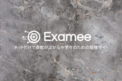 examee