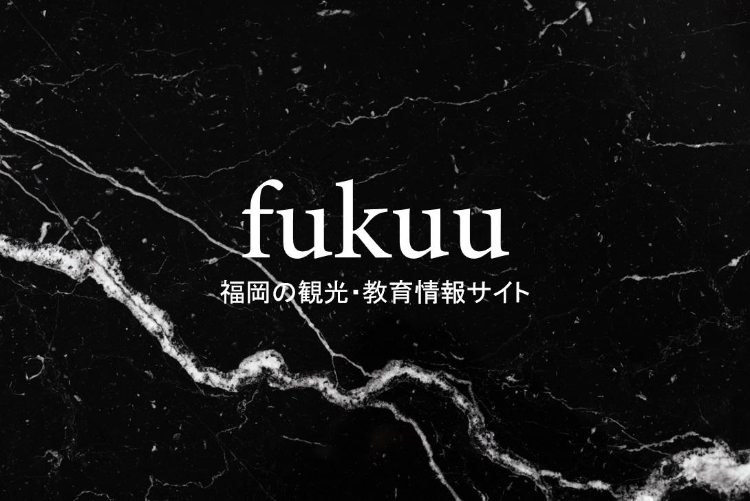 Fukuuアイキャッチ