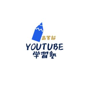 youtube学習塾ロゴ