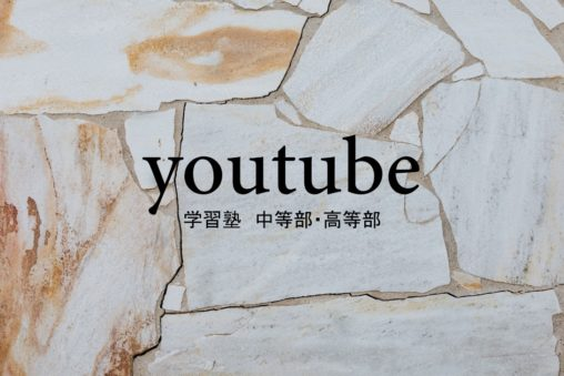 youtube学習塾